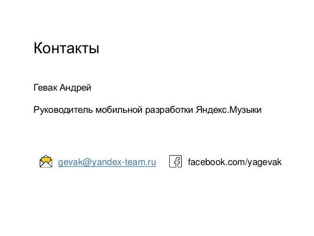 Как мы делали онбординг в Яндекс.Музыке. UA Mobile 2016.