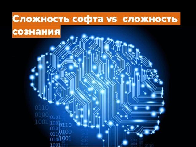 Избавляем бизнес от ИТ-зависимости11 Сложность софта vs сложность сознания