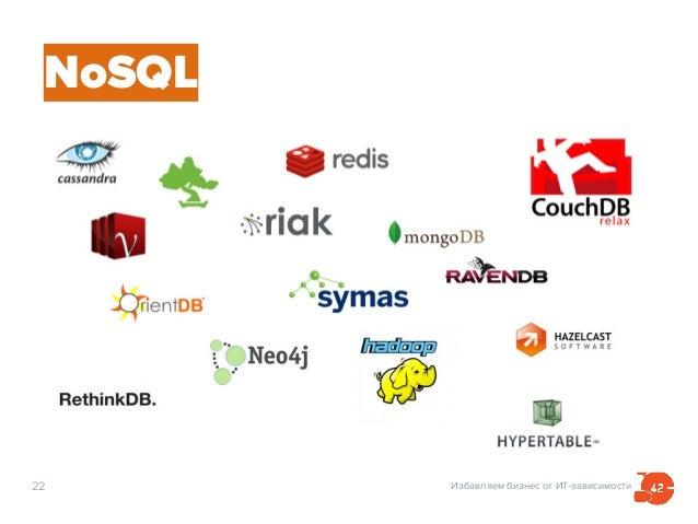 Избавляем бизнес от ИТ-зависимости22 NoSQL