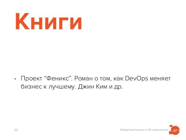 """Избавляем бизнес от ИТ-зависимости Книги • Проект """"Феникс"""". Роман о том, как DevOps меняет бизнес к лучшему. Джин Ким и др..."""