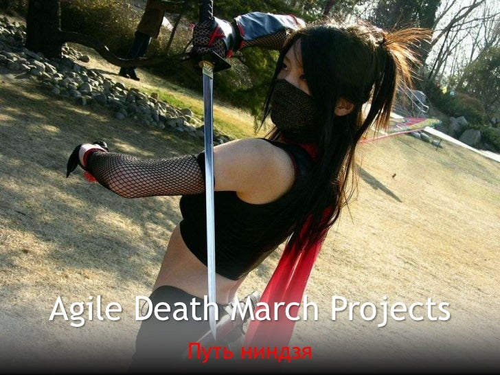 Agile Death March Projects        Путь ниндзя