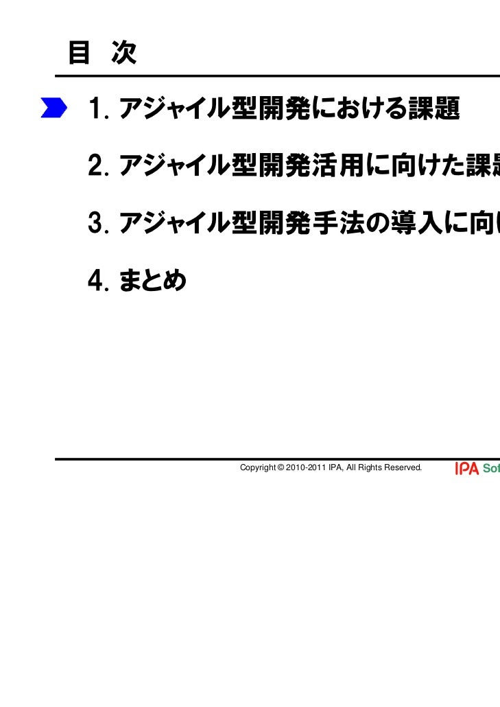 Agile Development and Contract from IPA at AgileJapan 2011
