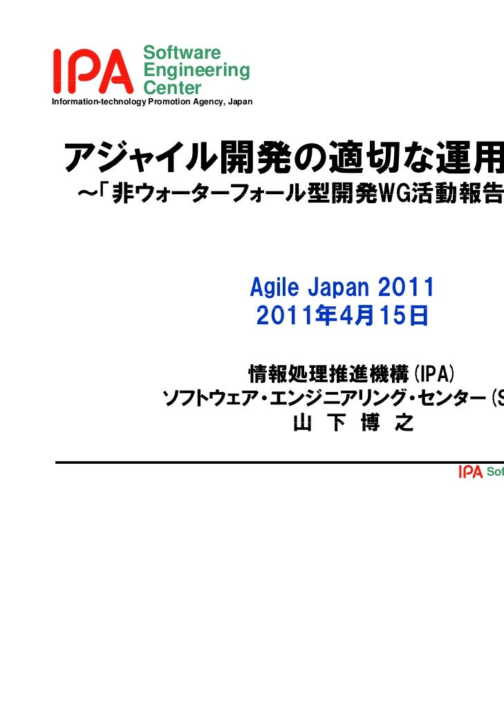 Software                    Engineering                    CenterInformation-technology Promotion Agency, Japan  アジャイル開発の適...