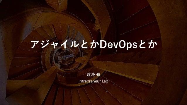 アジャイルとかDevOpsとか 渡邊 修 Intrapreneur Lab