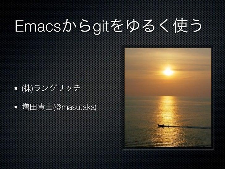Emacsからgitをゆるく使う(株)ラングリッチ増田貴士(@masutaka)