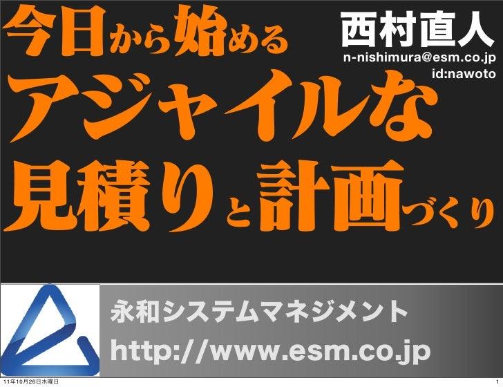 n-nishimura@esm.co.jp                           id:nawoto11   10   26                       1