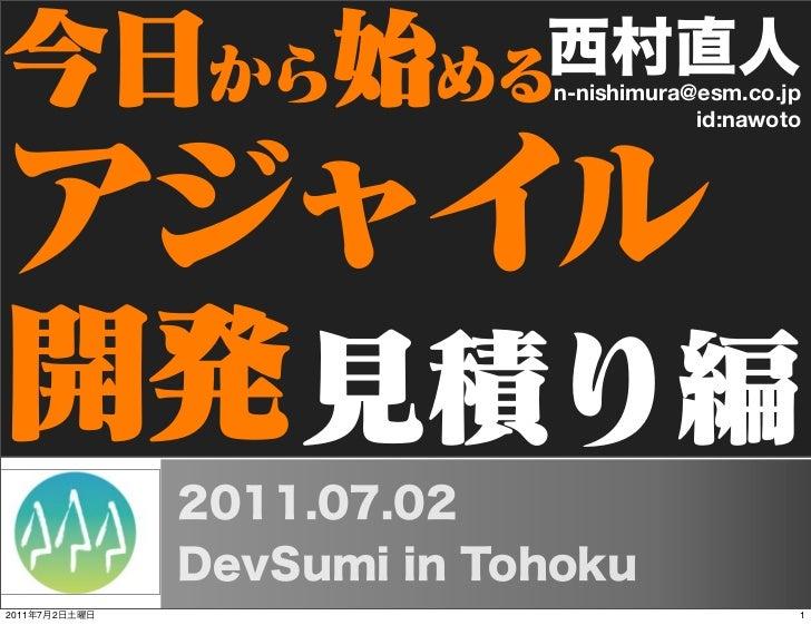n-nishimura@esm.co.jp                           id:nawoto2011   7   2                       1