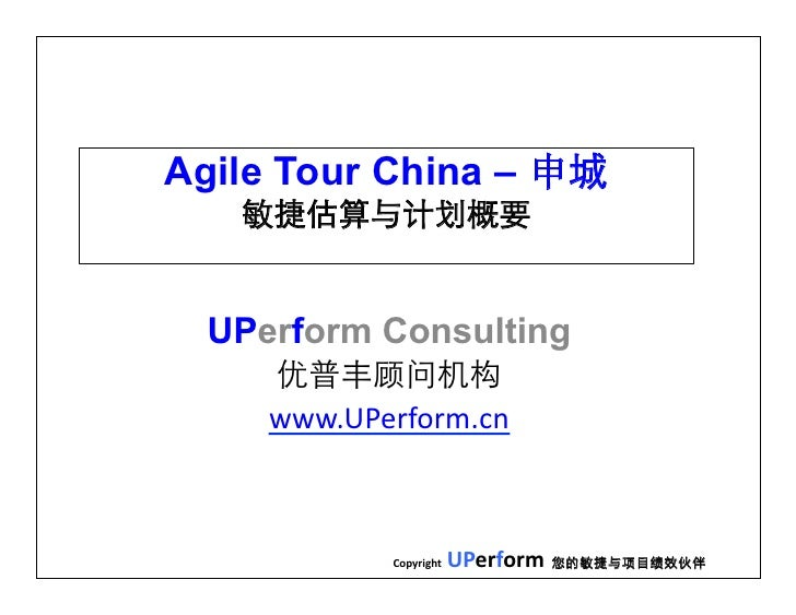 Agile Tour China –                               ᠋᠌᠍᠎  UPerform Consulting                    	     www.UPerform.cn	    ...