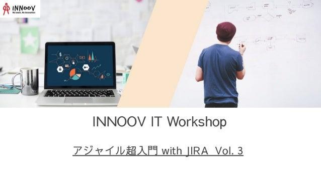 INNOOV IT Workshop アジャイル超入門 with JIRA Vol. 3