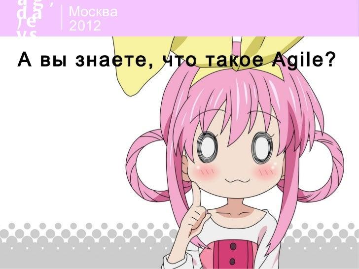 Agile для девочек (agiledays edition) Slide 3