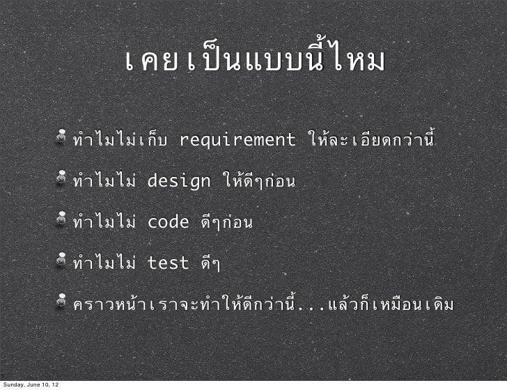เคยเป?นแบบนี้ไหม                      ทําไมไม&เก็บ requirement ให-ละเอียดกว&านี้                      ทําไมไม& design ให-ด...