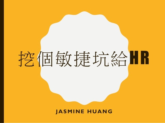 挖個敏捷坑給HR JASMINE HUANG