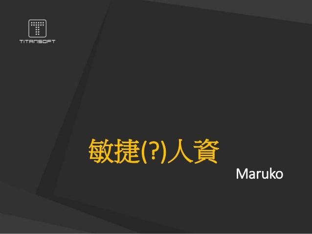 敏捷(?)人資 Maruko