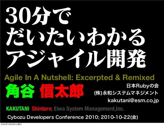 角谷 信太郎 KAKUTANI Shintaro; Eiwa System Management,Inc. Agile In A Nutshell: Excerpted & Remixed 日本Rubyの会 (株)永和システムマネジメント ka...