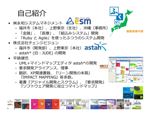 Can Agile Really Change Japan's software development Slide 2