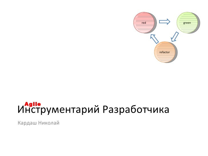 Инструментарий Разработчика <ul><li>Кардаш Николай </li></ul>red green refactor Agile