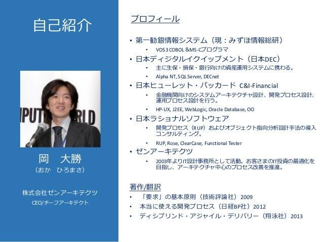 ⾃自⼰己紹介 • 第⼀一勧銀情報システム(現:みずほ情報総研) • VOS3  COBOL&MS-‐Cプログラマ • ⽇日本ディジタルイクイップメント(⽇日本DEC) • 主に⽣生保・損保・銀⾏行行向けの資産運⽤用システムに携わる。 • ...
