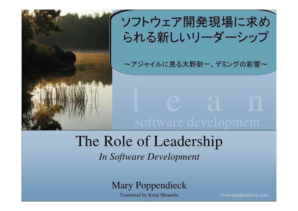 ソフトウェア開発現場に求め         られる新しいリーダーシップ         ~アジャイルに見る大野耐一、デミングの影響~                 lsoftware development                  ...