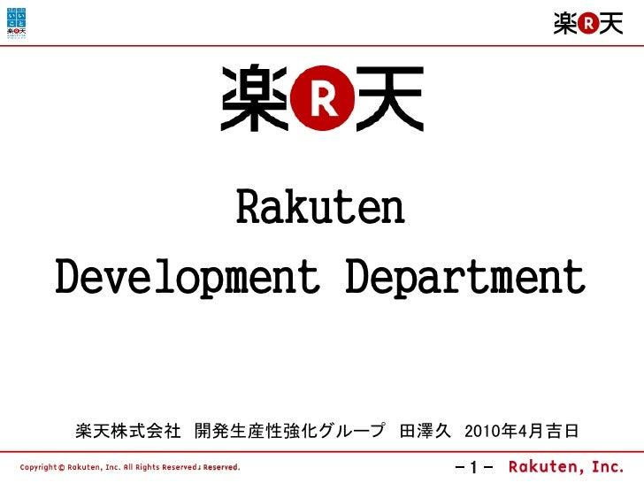 Rakuten Development Department  楽天株式会社 開発生産性強化グループ 田澤久 2010年4月吉日                          -1-