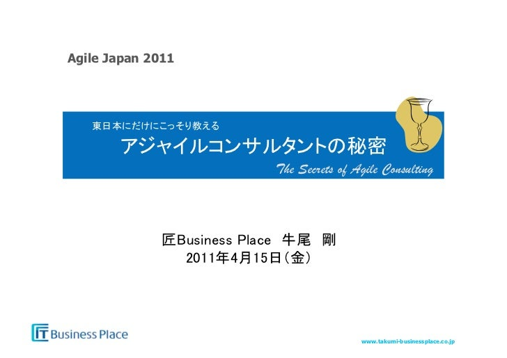 Agile Japan 2011                                                                                            The Secrets of...