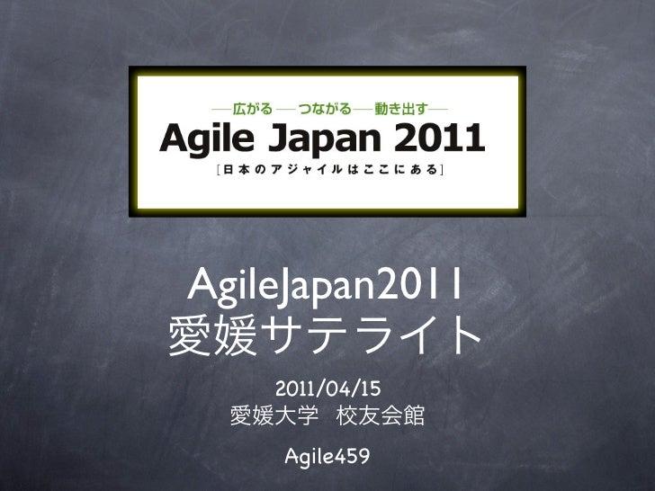 AgileJapan2011    2011/04/15    Agile459
