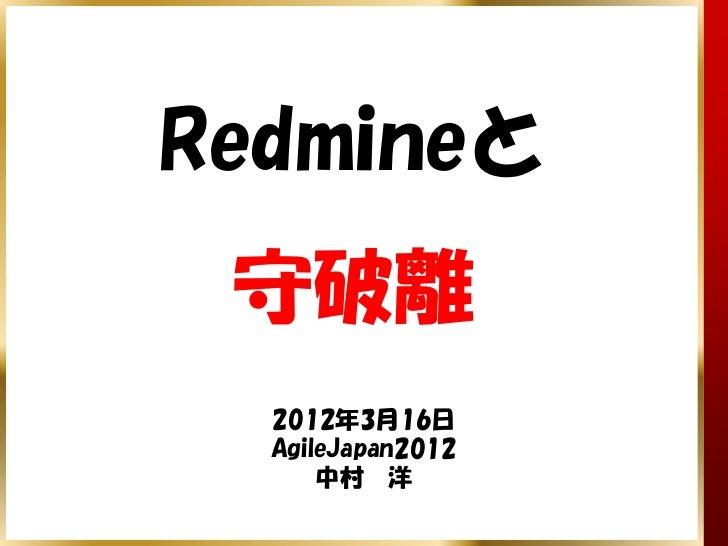 Redmineと 守破離  2012年3月16日  AgileJapan2012      中村 洋