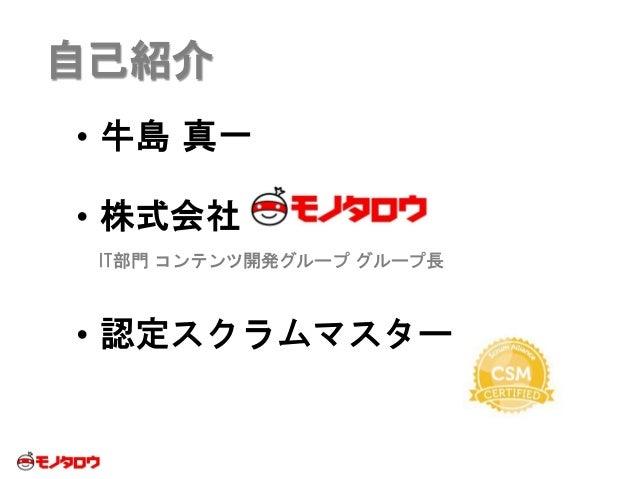 スクラムやったらこうなった #AgileJapanOsaka Slide 2