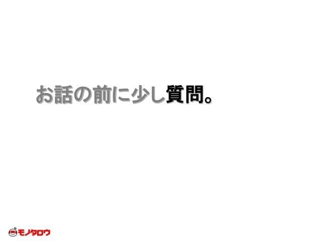 スクラムやったらこうなった #AgileJapanOsaka Slide 3