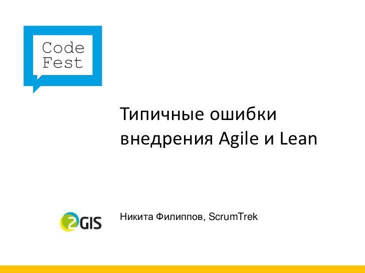 Типичные ошибкивнедрения Agile и LeanНикита Филиппов, ScrumTrek