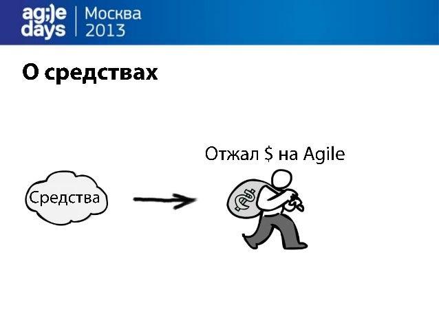 Agile Management. Теория и практика спасения крупного проекта.
