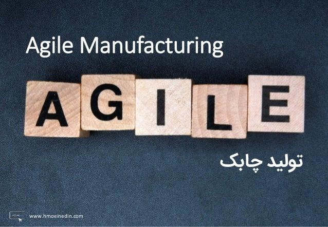 Agile Manufacturing www.hmoeinedin.com چابک تولید