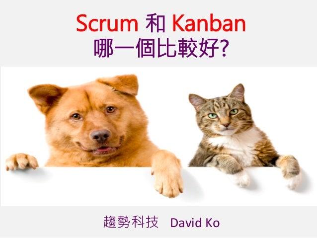 Scrum和 Kanban 哪一個比較好? 趨勢科技 David  Ko