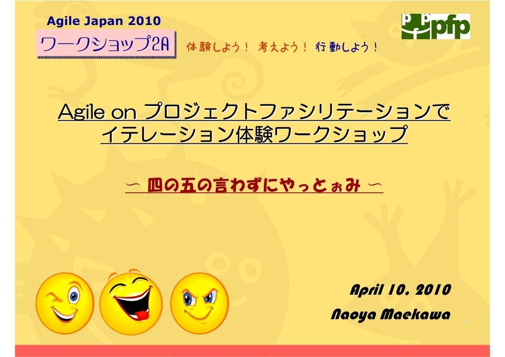 Agile Japan 2010                       $   '        '   /       '      #IKNG QP Ù   Ð×   Îî ãé         Îî ãé   î   ãËÙ    ...