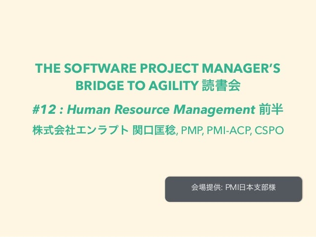 THE SOFTWARE PROJECT MANAGER'S BRIDGE TO AGILITY 読書会 #12 : Human Resource Management 前半 株式会社エンラプト 関口匡稔, PMP, PMI-ACP, CSPO...