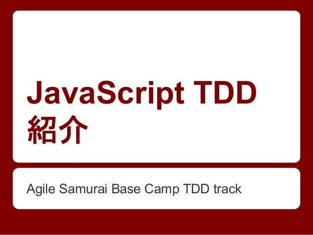 JavaScript TDD 紹介 Agile Samurai Base Camp TDD track