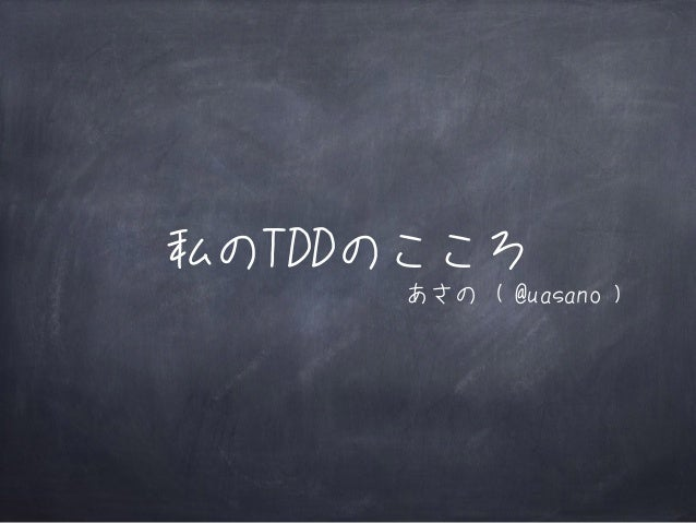 私のTDDのこころ あさの ( @uasano )