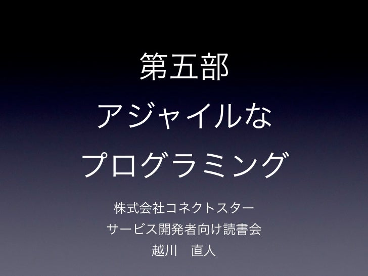 第五部アジャイルなプログラミング 株式会社コネクトスターサービス開発者向け読書会   越川直人