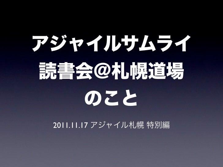 アジャイルサムライ読書会@札幌道場   のこと 2011.11.17 アジャイル札幌 特別編