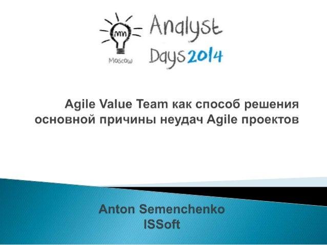  Agile Value Team не цель, а средство?  Средсво достижения чего?