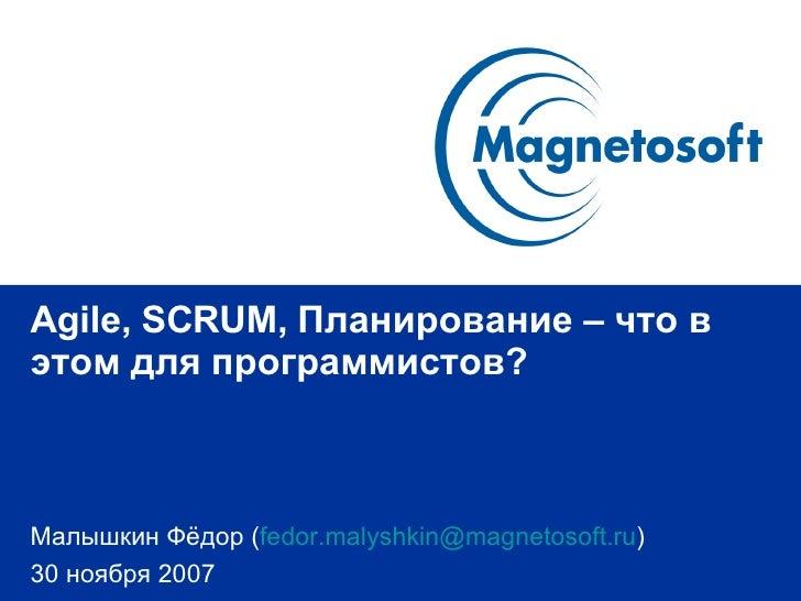 Agile, SCRUM,  Планирование – что в этом для программистов? Малышкин Фёдор  ( [email_address] ) 30  ноября 2007