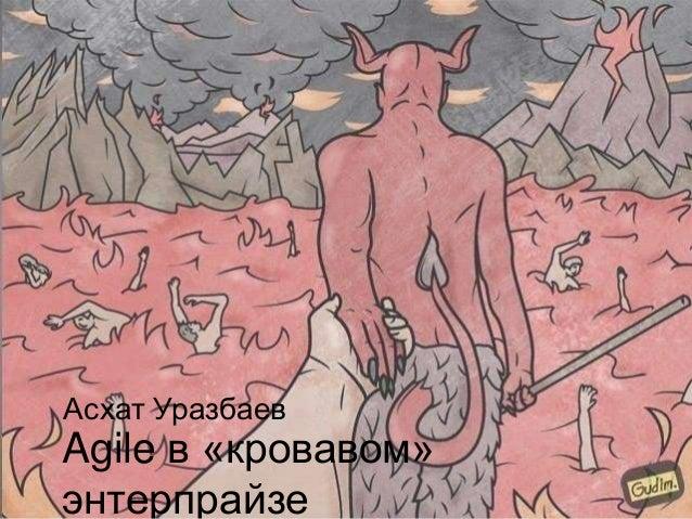 Agile в «кровавом» энтерпрайзе Асхат Уразбаев