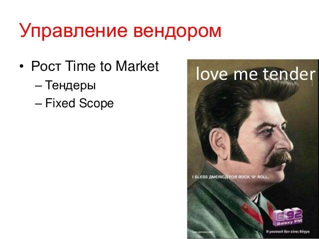 Agile в кровавом энтерпрайзе / Асхат Уразбаев (ScrumTrek)