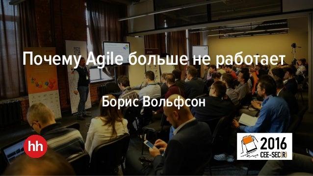 Почему Agile больше не работает Борис Вольфсон
