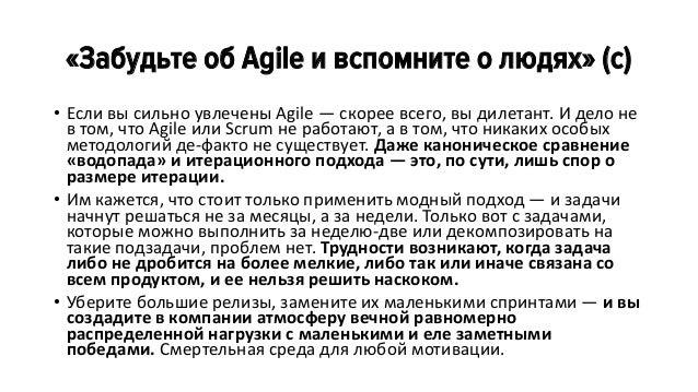 Сталкивались ли вы с сильно искаженным описанием Agile? Интерактивный опрос в рамках Agile Business Conference 2016 Да 69%...