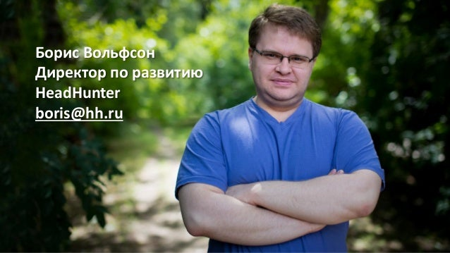 Борис Вольфсон Директор по развитию HeadHunter boris@hh.ru