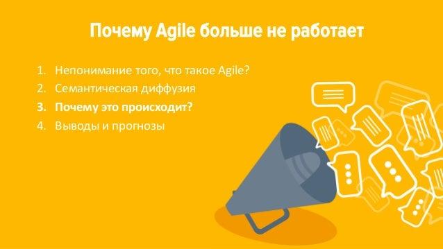 Почему Agile больше не работает 1. Непонимание того, что такое Agile? 2. Семантическая диффузия 3. Почему это происходит? ...