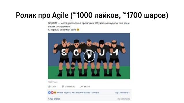 Ролик про Agile (~1000 лайков, ~1700 шаров)