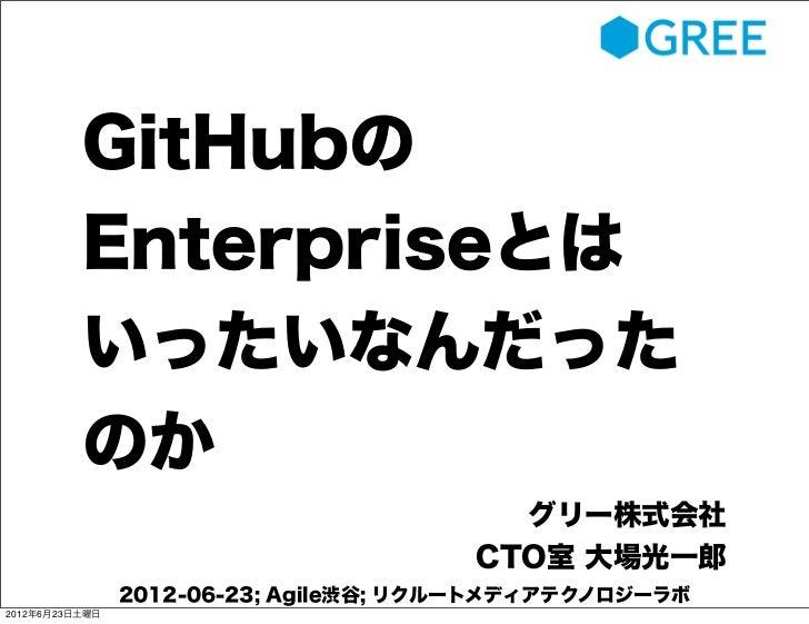 GitHubの          Enterpriseとは          いったいなんだった          のか                                         グリー株式会社              ...