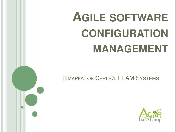 Agile software configuration management<br />Шмаркатюк Сергей, EPAM Systems<br />