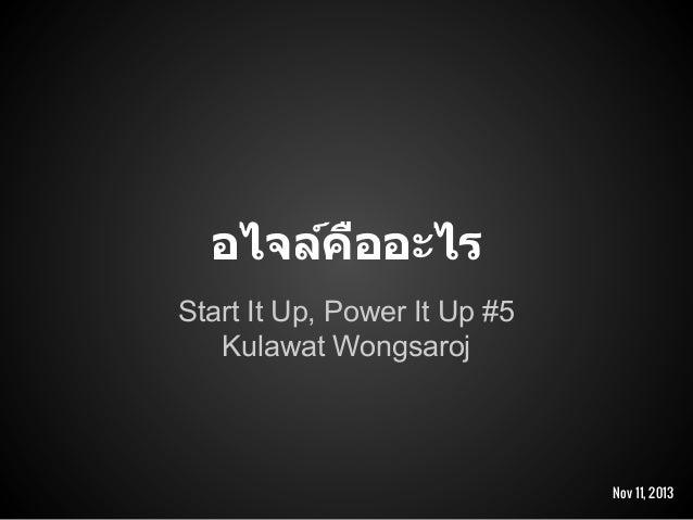 อไจล์คออะไร ื Start It Up, Power It Up #5 Kulawat Wongsaroj  Nov 11, 2013